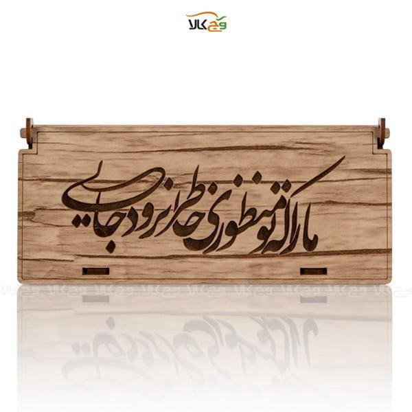 جعبه هدیه – ما را که تو منظوری – وگان