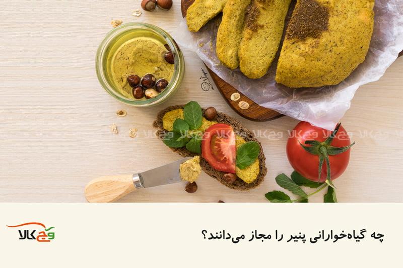 مقاله پنیر گیاهی