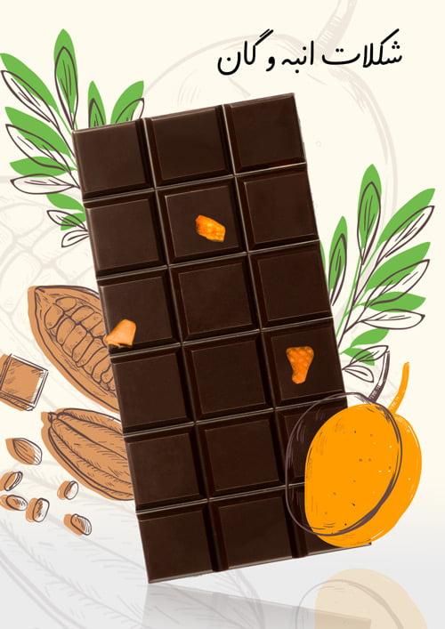 شکلات وگان